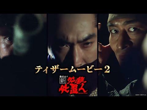 【公式】〈ぱちんこ 新・必殺仕置人〉ティザームービー2