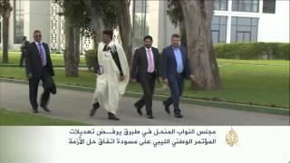 مجلس النواب المنحل في طبرق يرفض تعديلات المؤتمر الوطني