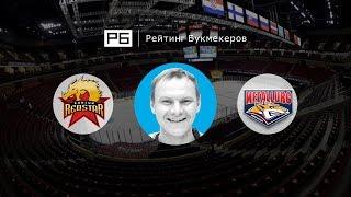 Прогноз Алексея Бадюкова: «Куньлунь Ред Стар» — «Металлург» Магнитогорск