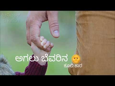 WhatsApp status song in appa I love you app in kannada