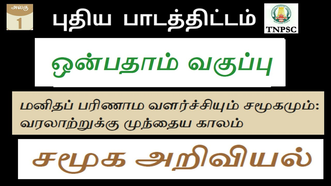 tamilnadu textbook new syllabus 2018 9 th standard social science