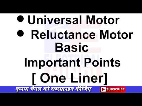 Universal Motor & Reluctance Motor Basic Important Points [One Liner]||  Electrical Engg In Hindi ||