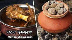 चम्पारण का आहुना मटन नहीं चखा तो मांसाहारी होने का क्या फायदा   Bihari Matka mutton recipe by Ashish