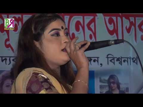 New Song jalali salma | দূরে গেলে পরান আমার ছট পট করে | শাহ্  আব্দুল করিম | 2018 thumbnail