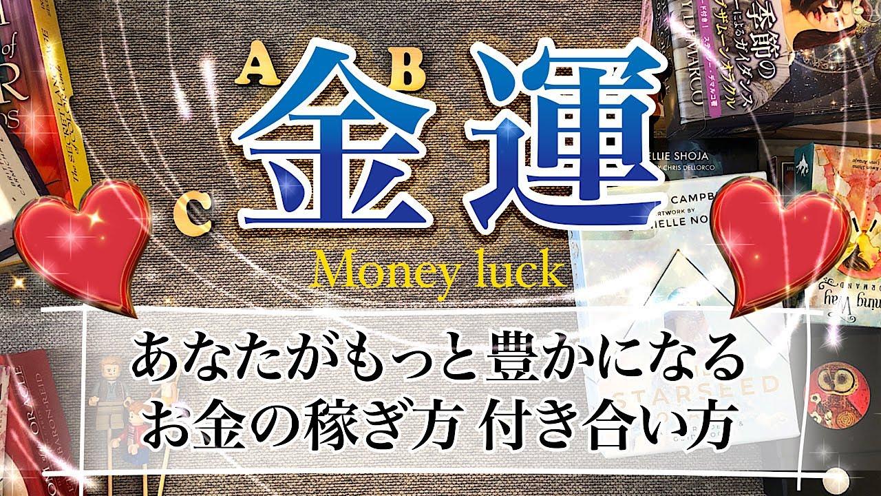 あなたとお金【金運】金運アップと上手な付き合い方💰お金の手に入れ方【金運】最高の金運を手に入れるアクション