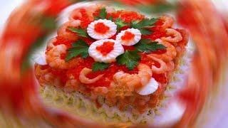Салат «НЕПТУН» из морепродуктов: Праздничные рецепты