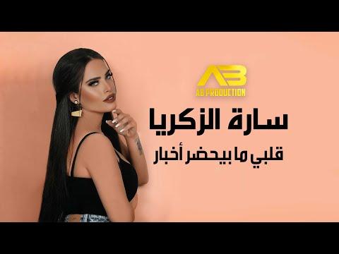 Sara Al Zakaria - Albi Ma Biehdar Akhbar (Music Video)   سارة الزكريا - قلبي ما بيحضر أخبار