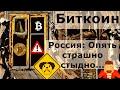 Регистрация кошелька блокчейн, покупка биткоин. Купить биткоин в России