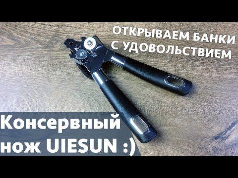 Консервный нож UIESUN с вращающимся колесиком - открывает банки с удовольствием