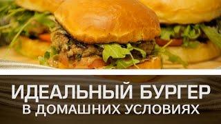 Идеальный бургер в домашних условиях [Мужская кулинария]