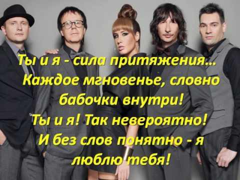 A-Studio - Papa, Mama (lyrics) А-Студио - Папа, Мама (ты и я) - Текст песни(слова)