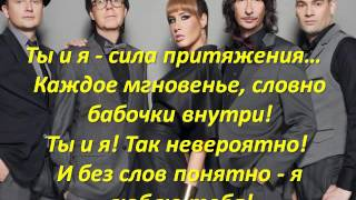 A-Studio - Papa, Mama (lyrics) А-Студио - Папа, Мама (ты и я) - Текст песни(слова)