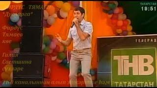 Фирдус Тямаев   Дусларга
