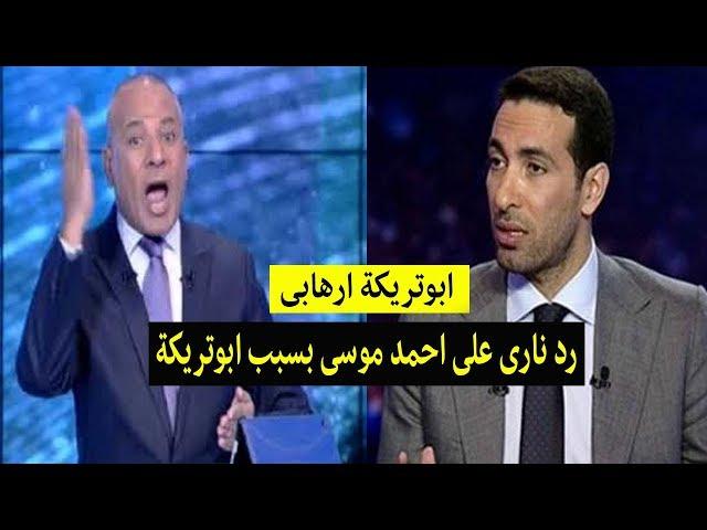 رسالة شديدة اللهجة لـ «أحمد موسى» بعد سب ابوتريكة ووصفه بالارهابى بسبب محمد مرسى