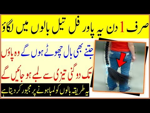 How To Get Long And Thick Hair Naturally In Urdu