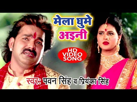 आगया धूम मचाने Pawan Singh देवी गीत (VIDEO SONG) 2018 - Mela Ghume Aini - Priyanka Singh - Devi Geet