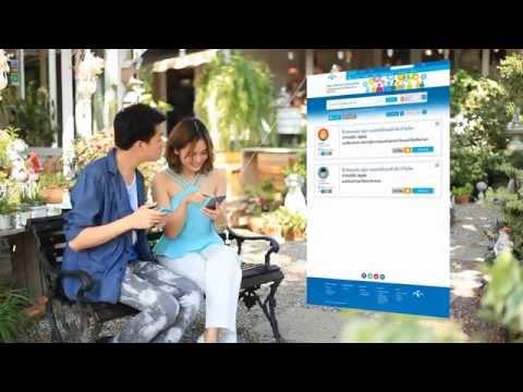 ชุมชนคนรักดีแทค - dtac online community