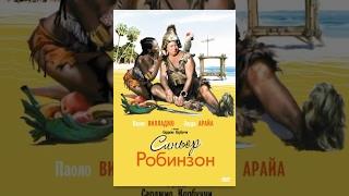 Синьор Робинзон / Il signor Robinson, mostruosa storia d'amore e d'avventure (1976) фильм