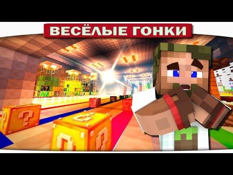 ч.01 Весёлые гонки (Lucky Block) - Новый лэтсплей, тулите лося :D