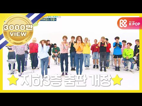 (Weekly Idol EP.320) WEKI MEKI X GOLDEN CHILD Cover Dance Competition no.2 [위키미키X골든차일드 커버댄스 대결2]