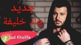 تحميل أغنية Jad Khalife Sakrt Ktabak Audio 2017 جاد خليفة سكرت كتابك mp3