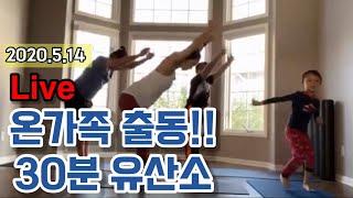 5.14/온가족 출동!! 30분유산소