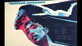 Песни и музыка советского кино 60 х