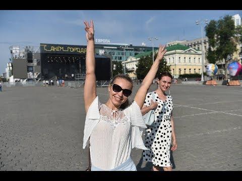 Отмечаем день города в прямом эфире! Екатеринбургу - 296 лет!