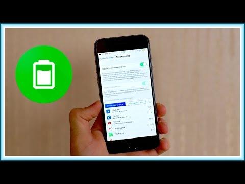 Быстро разряжается iPhone или iPad на iOS 10? Решение есть!