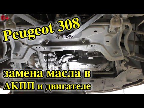 Peugeot 308 замена масла в АКПП и двигателе. 0+