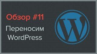 видео Как быстро создать свой подкаст при помощи WordPress