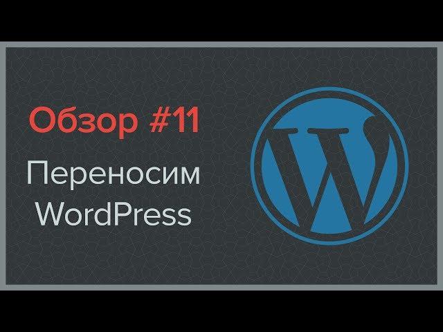 Простой способ перенести WordPress на сервер
