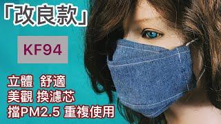 「改良款」DIY 立體口罩KF94 帶眼睛可用 防PM2.5 可換濾芯 Mask making マスクはどうやって作るのですか 마스크를 만드는 방법