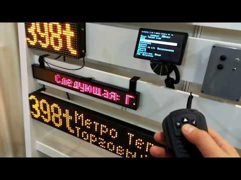 Маршрутные табло ITLINE на выставке
