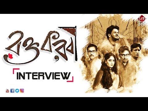 Raktokarobi | রক্তকরবী   Mumtaz Sorcar |  Rahul | INTERVEW
