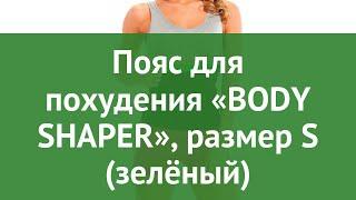 Пояс для похудения «BODY SHAPER», размер S (зелёный) обзор SF 0112 производитель Bradex (Израиль)