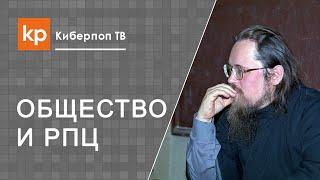 Андрей Кураев, церковный раскол и гей скандал