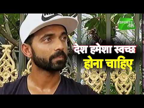Rahane Urges Everyone To Practice Swachhata | Sports Tak