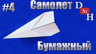 Как БЫСТРО сделать ПРОСТОЙ и БЫСТРЫЙ самолет из бумаги. (Бумажный самолетик)