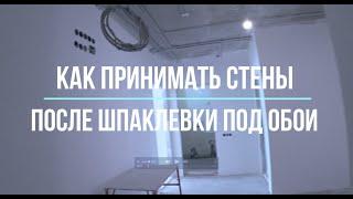 Ремонт квартир СПб. Как принимать работу по шпаклевке стен.