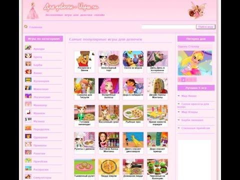 Dlja-Devochek-Igry.ru - Онлайн игры для девочек