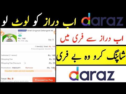 Daraz Online Shopping | Daraz Free Gift | Daraz Discount Vouchers