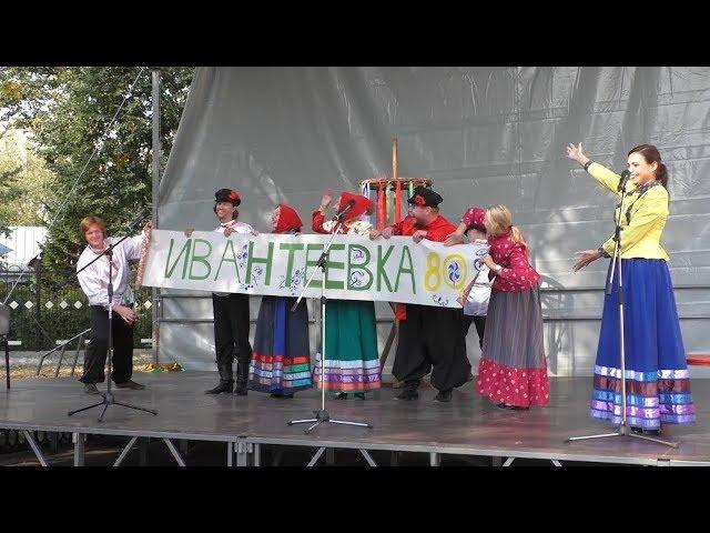 Выступление Ивантеевского театра. История Ивантеевки 09.09.2018