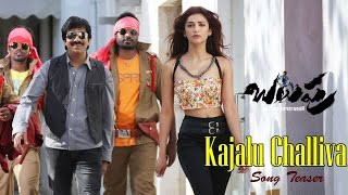 Kajalu Chellivaa Song Teaser From Balupu Telugu FIlm