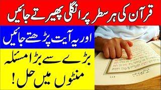 Quran Ki Har Satar Par Ye Dua Parhein | Wazifa For All Problem Solution | Islam Advisor