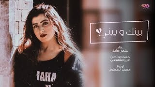 "بينك و بيني - سلمي عادل / ""Benk w Beni - Salma Adel - (Video Lyrics) HD ""Cover"