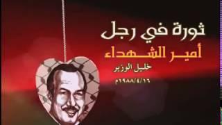 """الشهيد/خليل الوزير """"أبو جهاد أمير الشهداء""""-ثورة في رجل-الذكرى الــ30"""