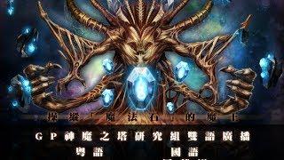神魔之塔 - 輕鬆版 0石快刷『操縱法則的魔王』地獄級