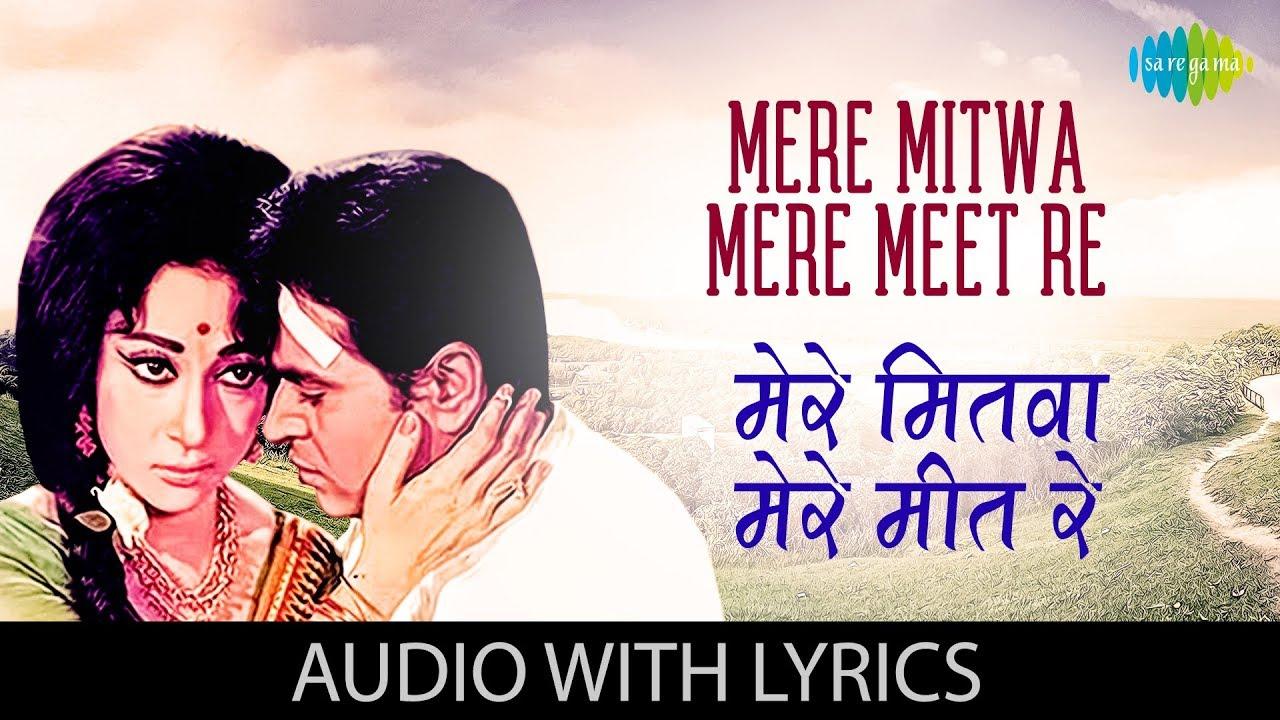 Download Mere Mitwa Mere Meet Re with lyrics   मेरे मितवा मेरे मीत रे   Mohammed Rafi   Geet