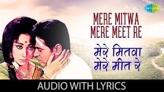 Mere Mitwa Mere Meet Re with lyrics | मेरे मितवा मेरे मीत रे | Mohammed Rafi | Geet